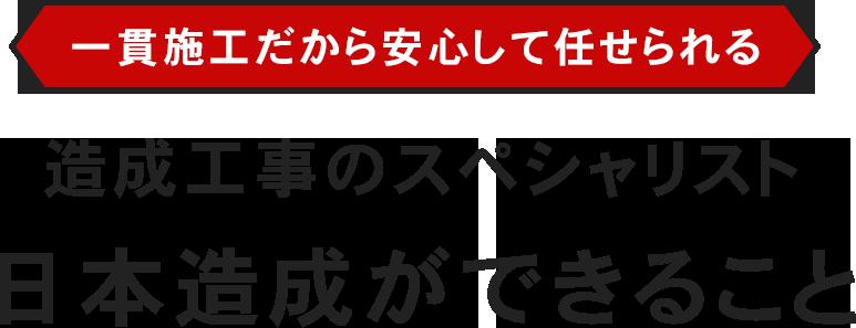 一貫施工だから安心して任せられる 造成工事のスペシャリスト 日本造成ができること