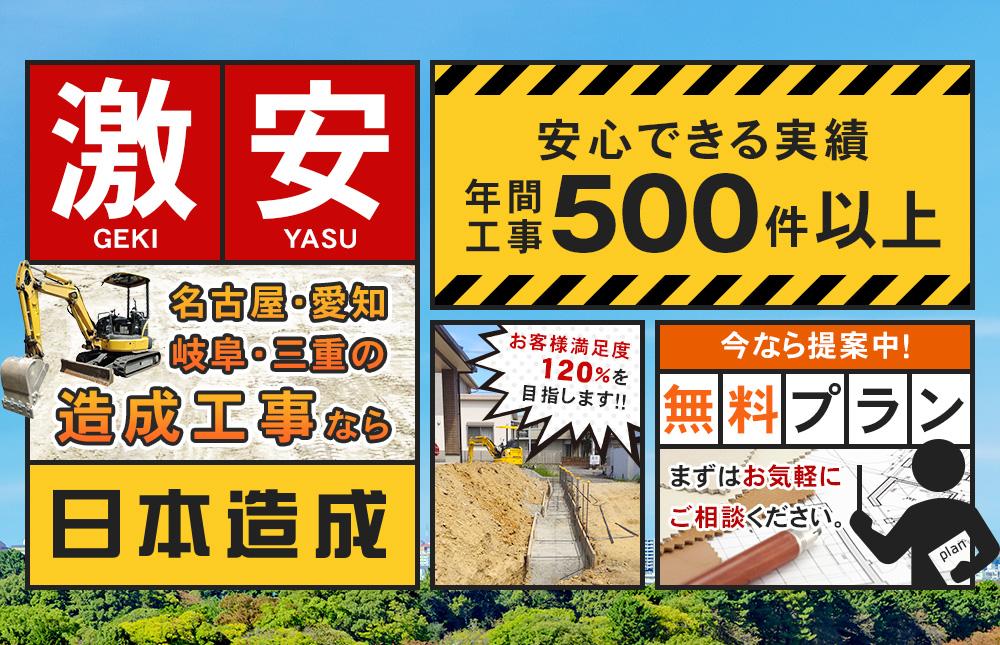 愛知・岐阜・三重全域対応!造成工事を行うなら日本造成にお任せ下さい!