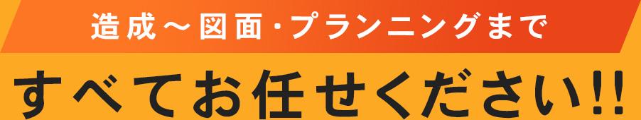 造成~図面・プランニングまで すべてお任せ下さい!!
